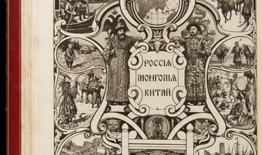 Frontispiece of John F. Baddeley's Russia, Mongolia, China: Being Some Record of the Relations Between Them from the Beginning of the XVIIth Century to the Death of Tsar Alexei Mikhailovich, A.D. 1602–1676, etc., 2 vols. (London, 1919).